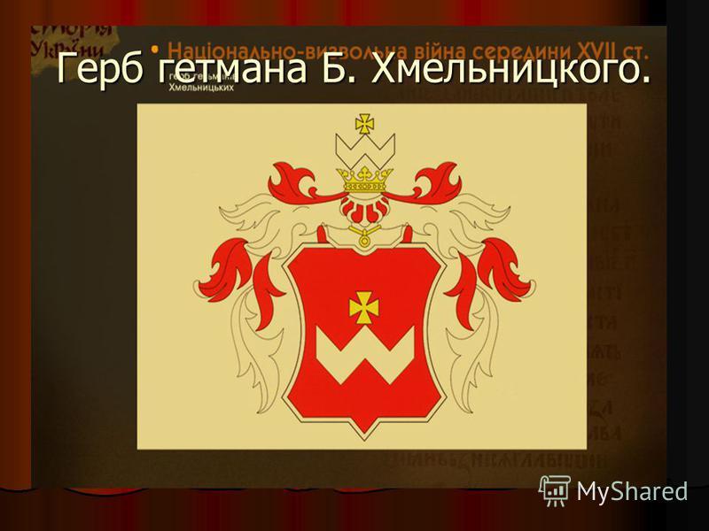 Герб гетмана Б. Хмельницкого.