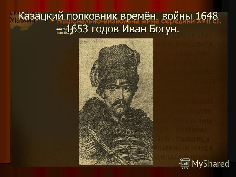 Казацкий полковник времён войны 1648 – 1653 годов Иван Богун.