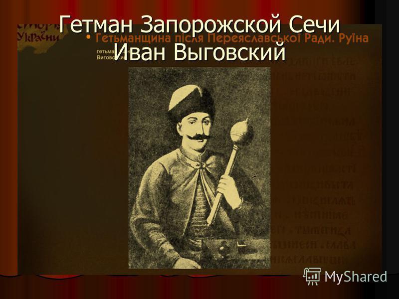 Гетман Запорожской Сечи Иван Выговский