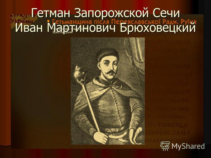 Гетман Запорожской Сечи Иван Мартинович Брюховецкий