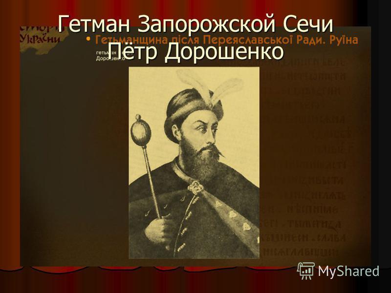 Гетман Запорожской Сечи Пётр Дорошенко