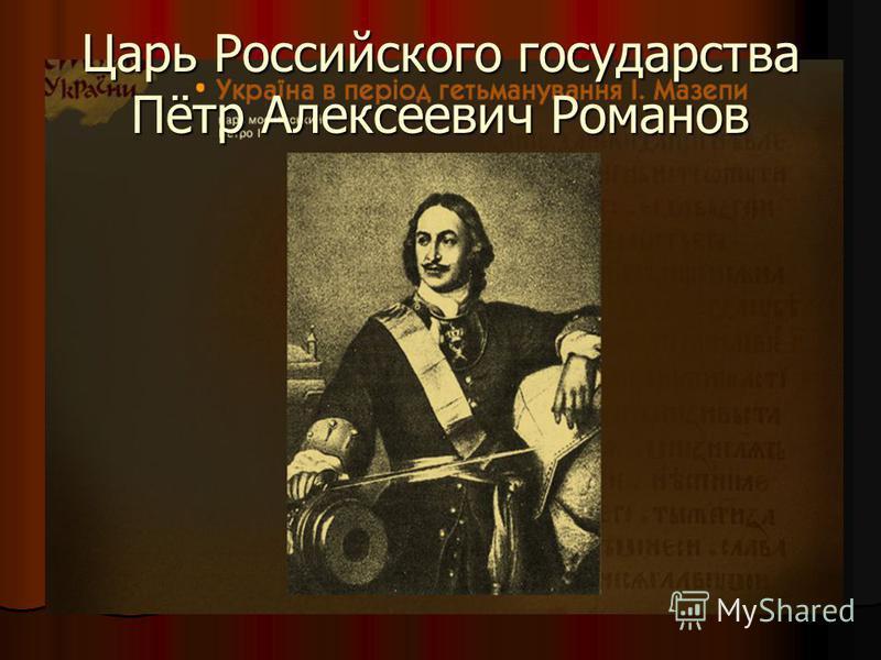 Царь Российского государства Пётр Алексеевич Романов