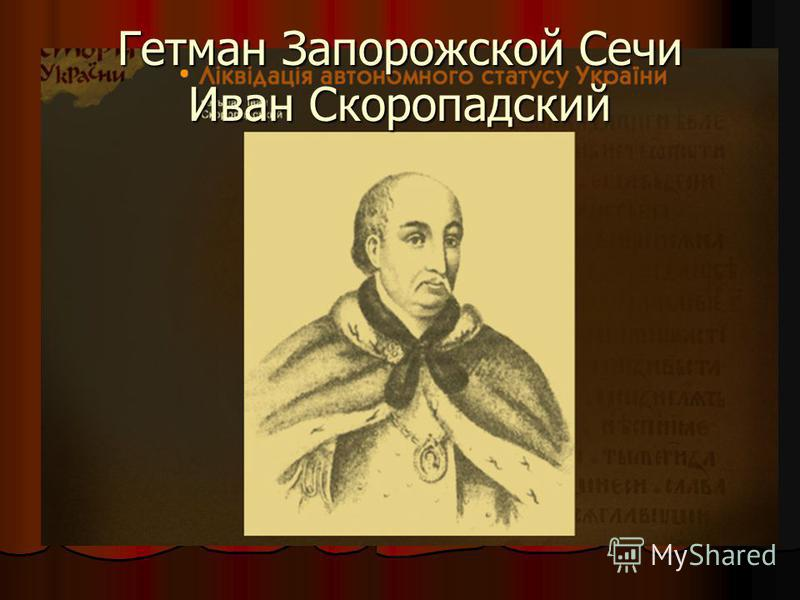 Гетман Запорожской Сечи Иван Скоропадский