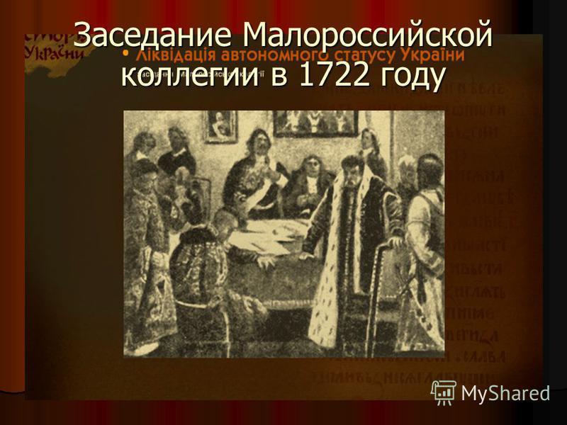 Заседание Малороссийской коллегии в 1722 году