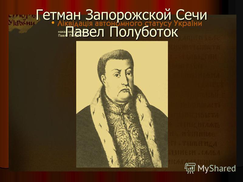 Гетман Запорожской Сечи Павел Полуботок