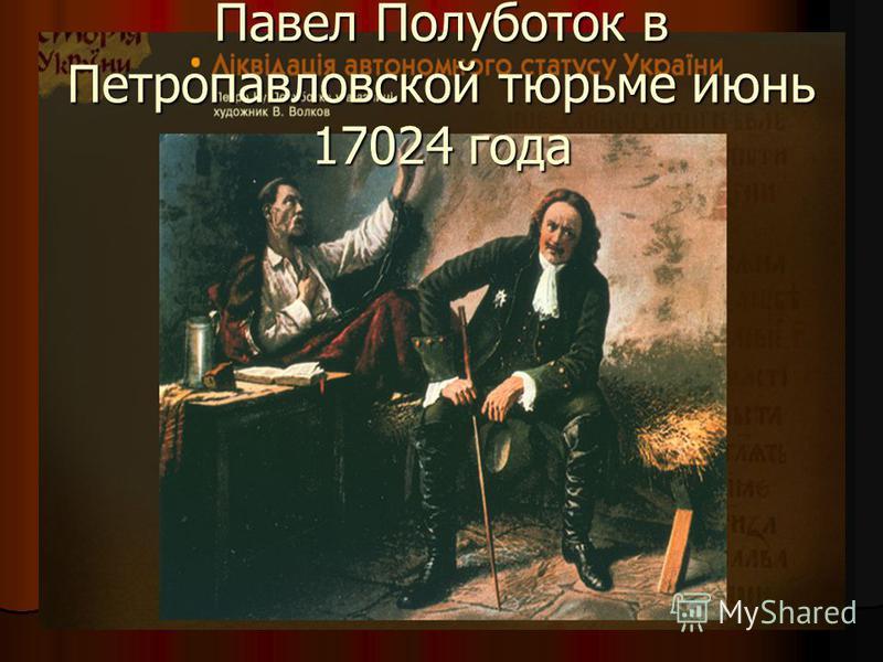 Павел Полуботок в Петропавловской тюрьме июнь 17024 года
