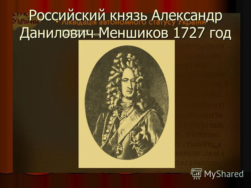 Российский князь Александр Данилович Меншиков 1727 год