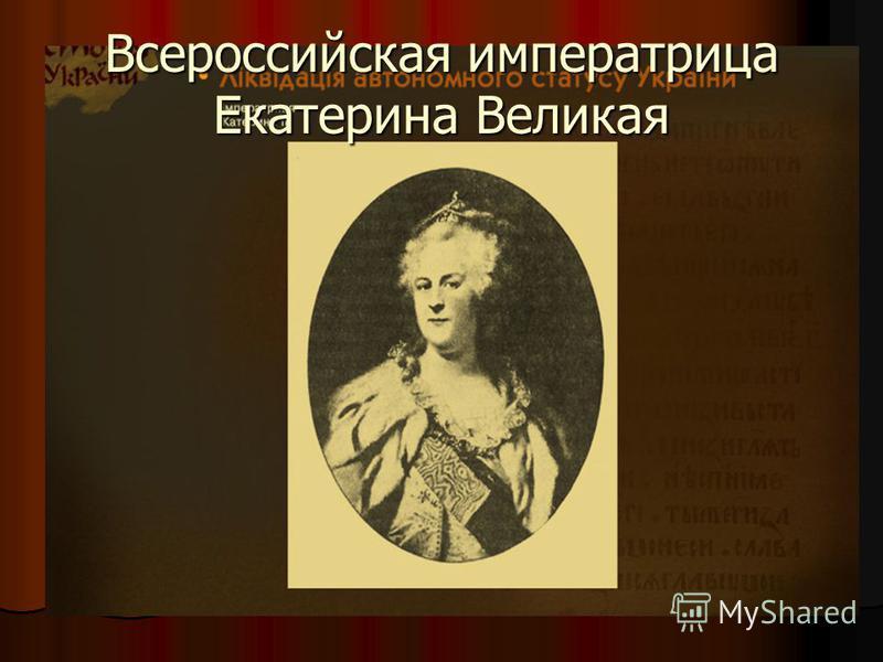 Всероссийская императрица Екатерина Великая