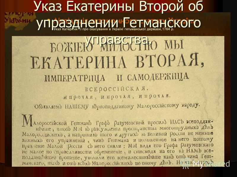 Указ Екатерины Второй об упразднении Гетманского управства.