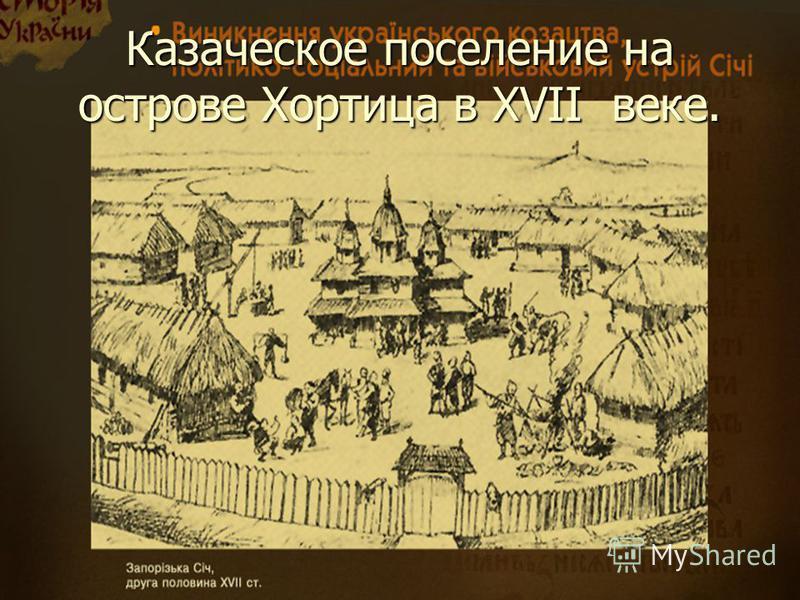 Казаческое поселение на острове Хортица в XVII веке.