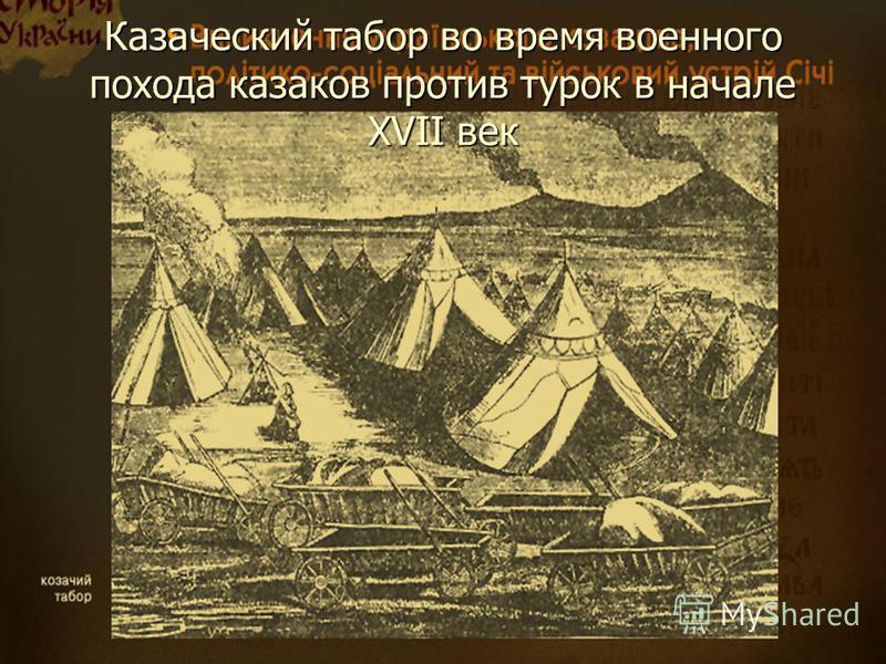 Казаческий табор во время военного похода казаков против турок в начале XVII век