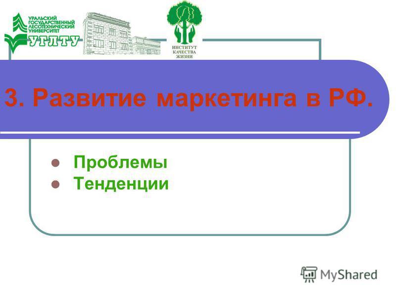 3. Развитие маркетинга в РФ. Проблемы Тенденции