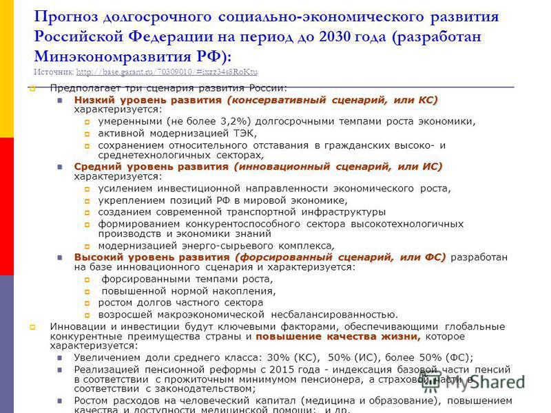 Прогноз долгосрочного социально-экономического развития Российской Федерации на период до 2030 года (разработан Минэкономразвития РФ): Источник: http://base.garant.ru/70309010/#ixzz34s8RoKtuhttp://base.garant.ru/70309010/#ixzz34s8RoKtu Предполагает т