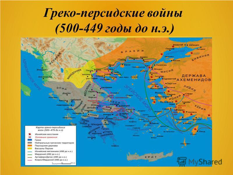 Греко-персидские войны (500-449 годы до н.э.)