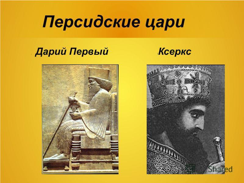 Персидские цари l Дарий Первый l Ксеркс