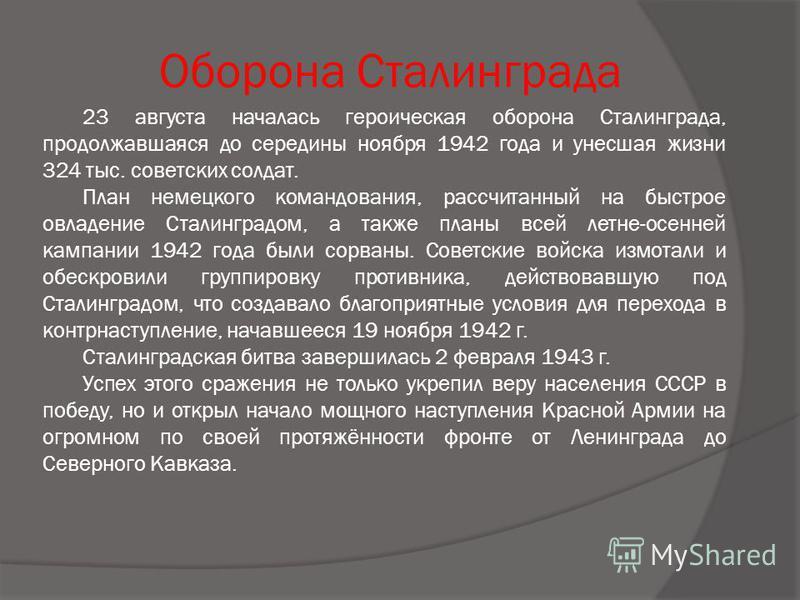 Оборона Сталинграда 23 августа началась героическая оборона Сталинграда, продолжавшаяся до середины ноября 1942 года и унесшая жизни 324 тыс. советских солдат. План немецкого командования, рассчитанный на быстрое овладение Сталинградом, а также планы