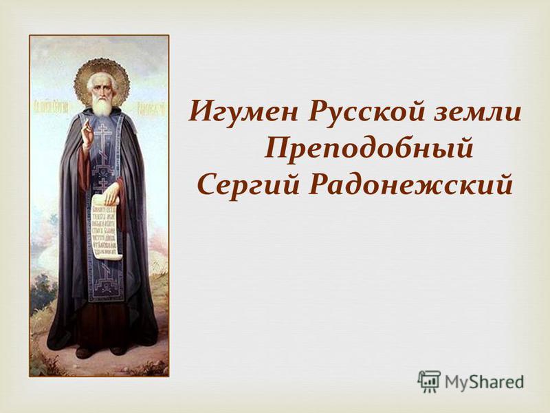 Игумен Русской земли Преподобный Сергий Радонежский