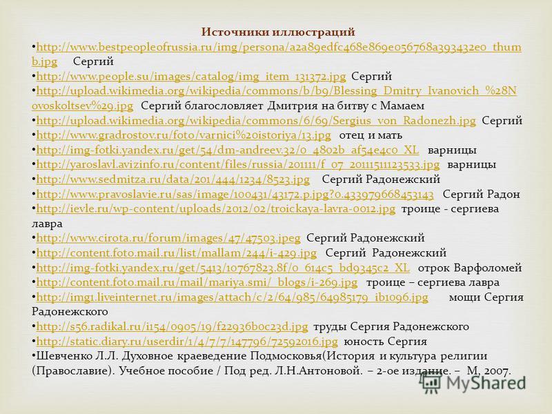 Источники иллюстраций http://www.bestpeopleofrussia.ru/img/persona/a2a89edfc468e869e056768a393432e0_thum b.jpg Сергий http://www.bestpeopleofrussia.ru/img/persona/a2a89edfc468e869e056768a393432e0_thum b.jpg http://www.people.su/images/catalog/img_ite