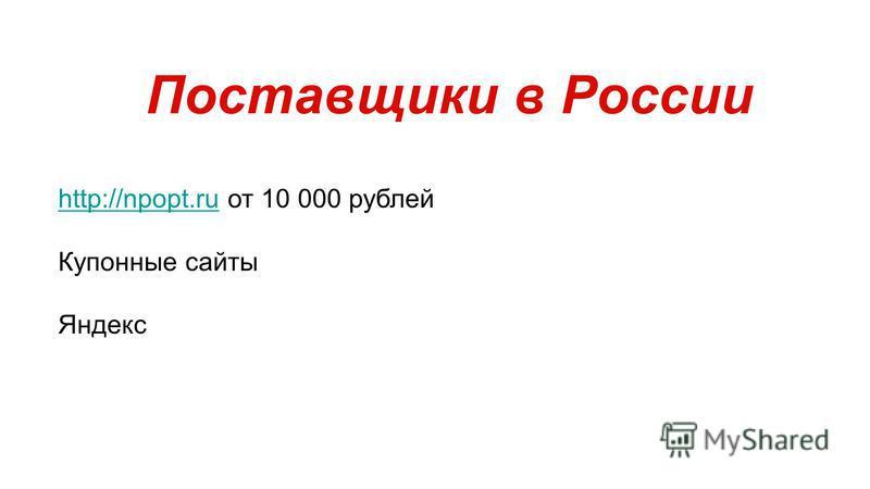 Поставщики в России http://npopt.ruhttp://npopt.ru от 10 000 рублей Купонные сайты Яндекс