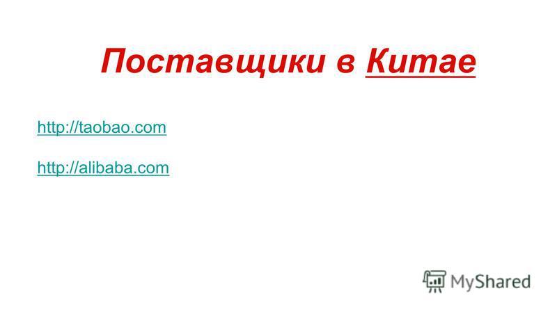 Поставщики в Китае http://taobao.com http://alibaba.com