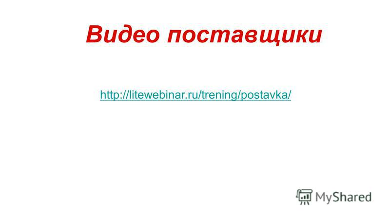 Видео поставщики http://litewebinar.ru/trening/postavka/
