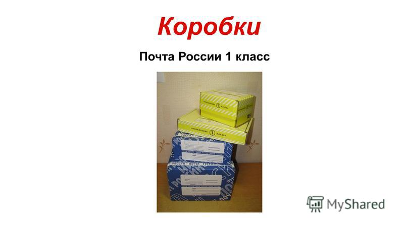 Коробки Почта России 1 класс