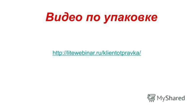 Видео по упаковке http://litewebinar.ru/klientotpravka/