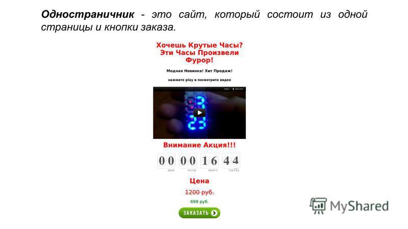 Одностраничник - это сайт, который состоит из одной страницы и кнопки заказа.