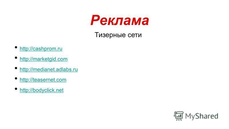 Реклама Тизерные сети http://cashprom.ru http://marketgid.com http://medianet.adlabs.ru http://teasernet.com http://bodyclick.net