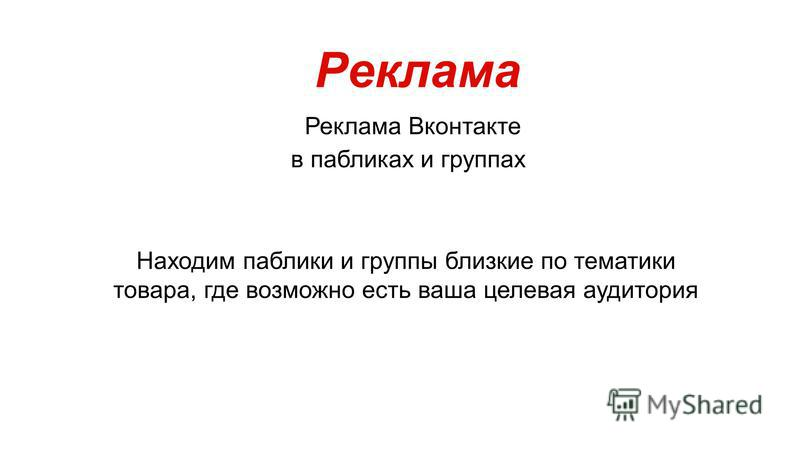 Реклама Реклама Вконтакте в пабликах и группах Находим публики и группы близкие по тематики товара, где возможно есть ваша целевая аудитория