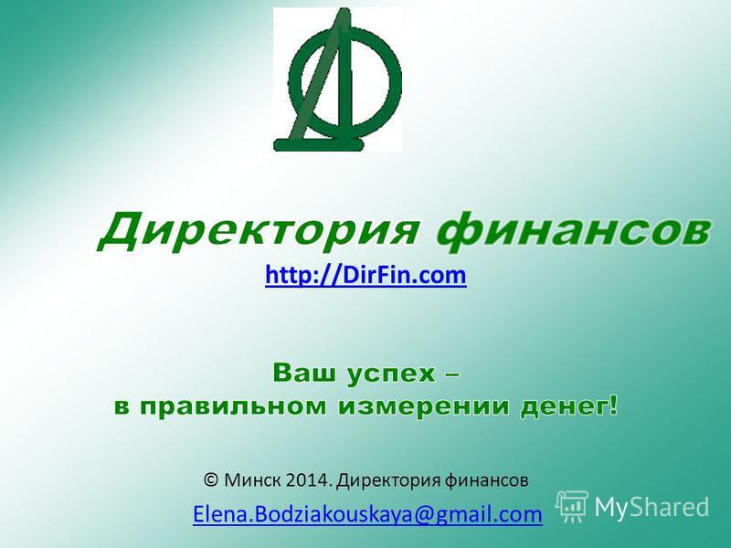 © Минск 2014. Директория финансов Elena.Bodziakouskaya@gmail.com