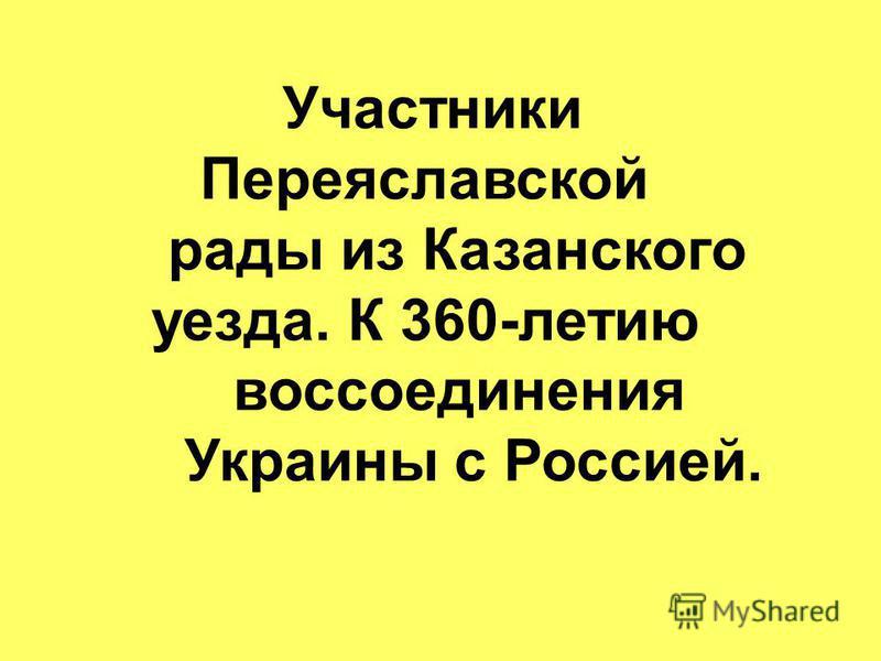 Участники Переяславской рады из Казанского уезда. К 360-летию воссоединения Украины с Россией.