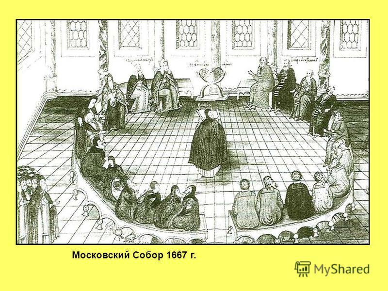 Московский Собор 1667 г.