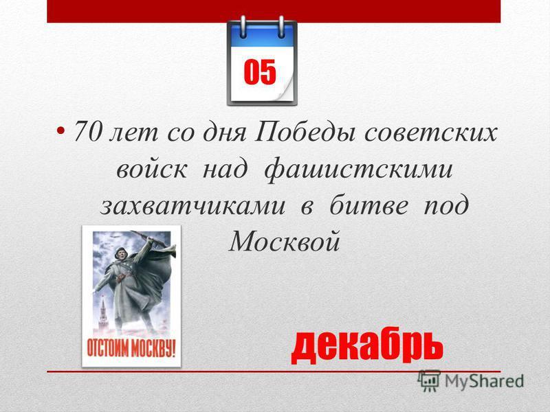 декабрь 70 лет со дня Победы советских войск над фашистскими захватчиками в битве под Москвой 05