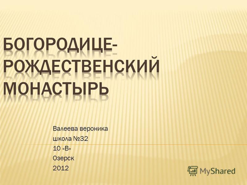 Валеева вероника школа 32 10 «B» Озерск 2012