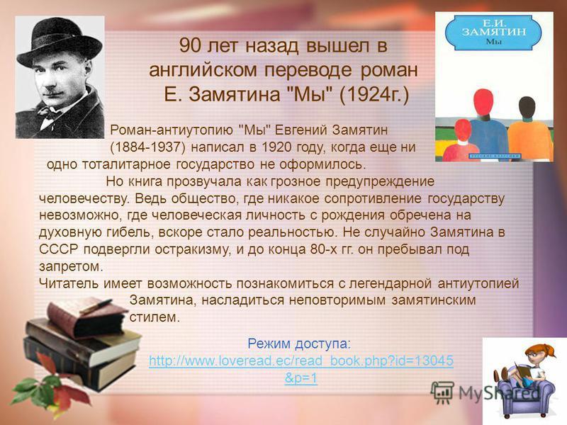 90 лет назад вышел в английском переводе роман Е. Замятина