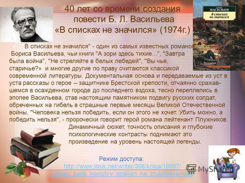 40 лет со времени создания повести Б. Л. Васильева «В списках не значился» (1974 г.) « В списках не значился
