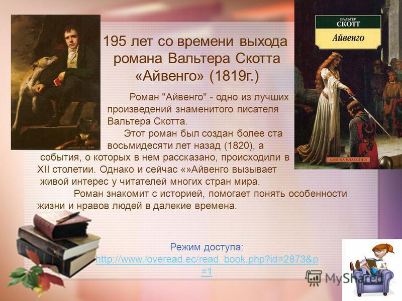 195 лет со времени выхода романа Вальтера Скотта «Айвенго» (1819 г.) Роман
