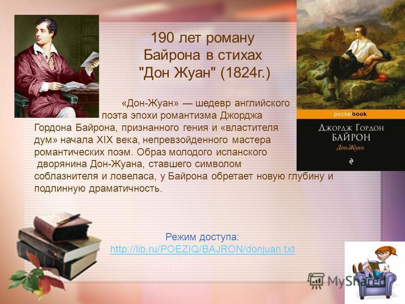 190 лет роману Байрона в стихах