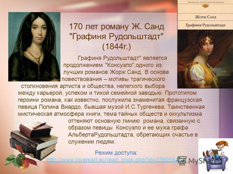 170 лет роману Ж. Санд