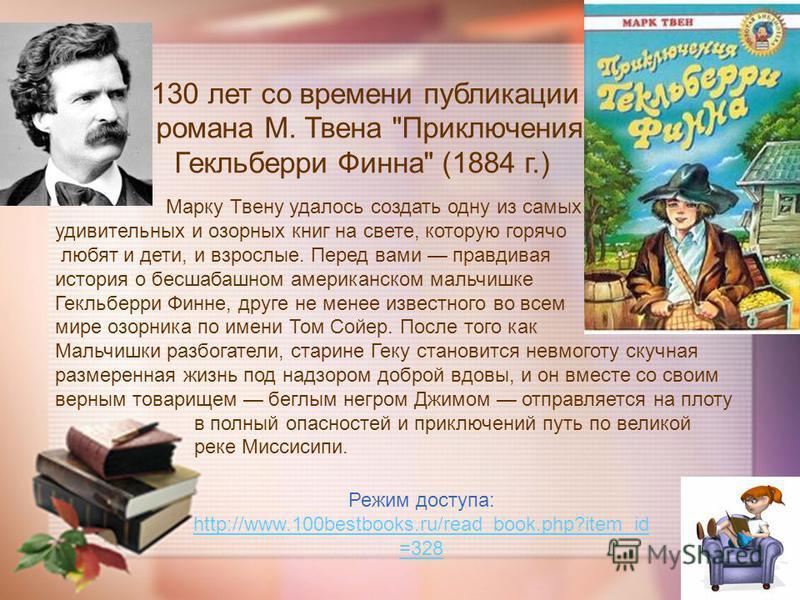 130 лет со времени публикации романа М. Твена