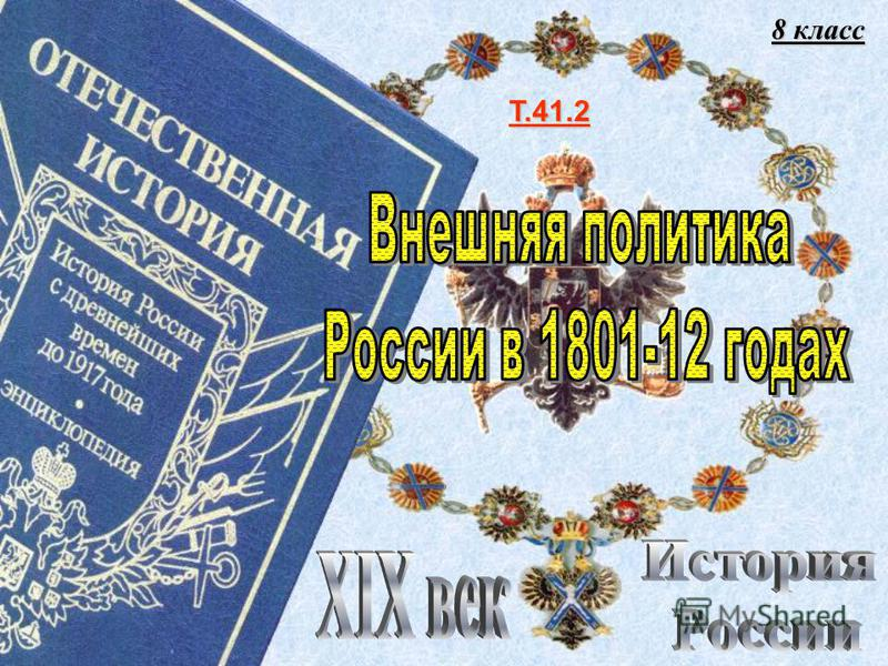 Т.41.2 8 класс
