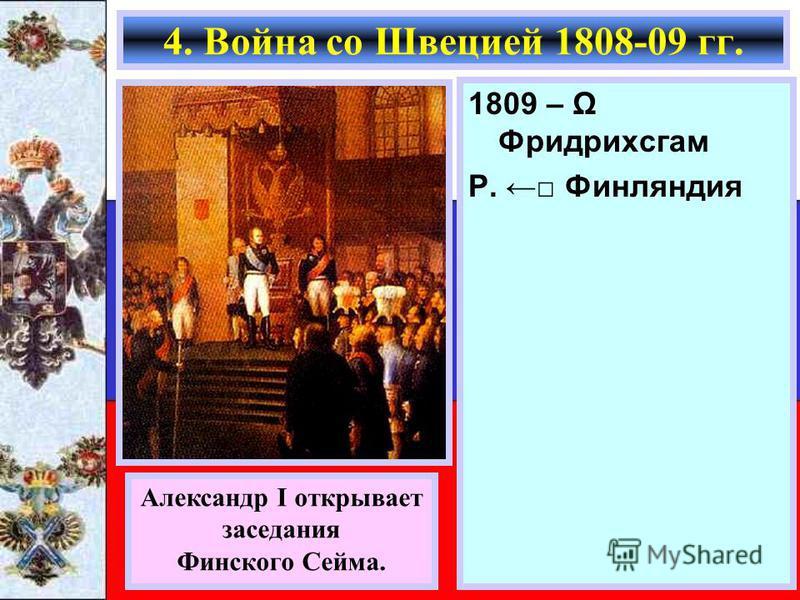 1809 – Ω Фридрихсгам Р. Финляндия 4. Война со Швецией 1808-09 гг. Александр I открывает заседания Финского Сейма.