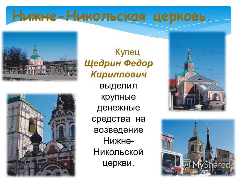 Нижне-Никольская церковь. Купец Щедрин Федор Кириллович выделил крупные денежные средства на возведение Нижне- Никольской церкви.