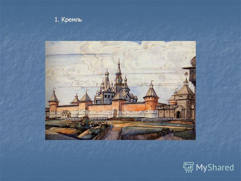 1. Кремль