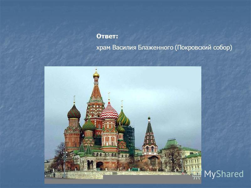 Ответ: храм Василия Блаженного (Покровский собор)