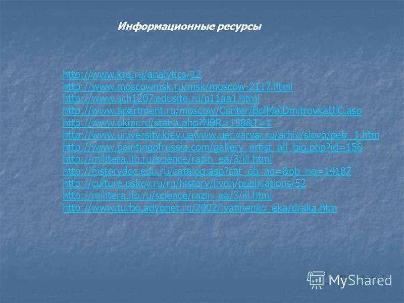 Информационные ресурсы http://www.kre.ru/analytics/12 http://www.moscowmsk.ru/msk/moscow-2117. html http://www.sch1207.edusite.ru/p11aa1. html http://www.apartment.ru/moscow/Center/BolMalDmitrovkaUlC.asp http://www.okipr.ru/statia.php?NBR=158&T=1 htt