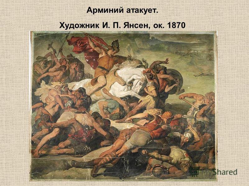 Арминий атакует. Художник И. П. Янсен, ок. 1870