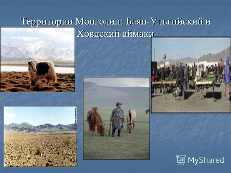 Территории Монголии: Баян-Ульгиеейский и Ховдский аймаки