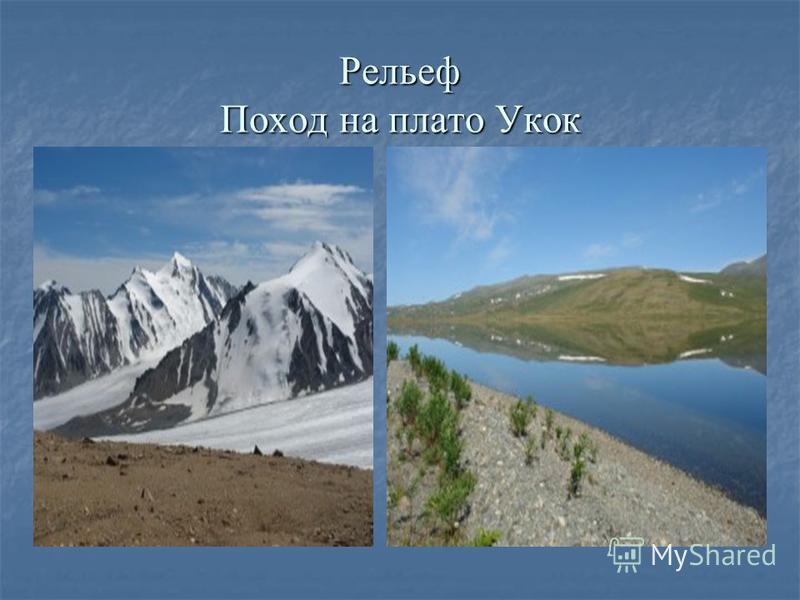 Рельеф Поход на плато Укок